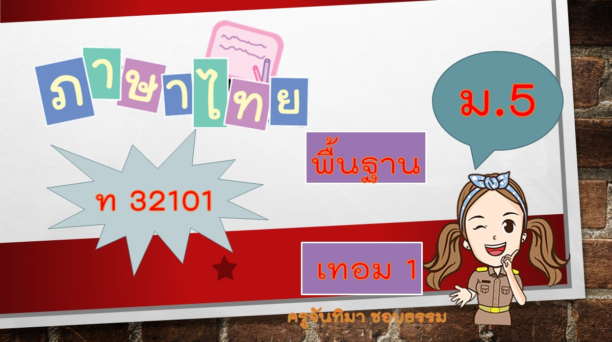 ภาษาไทยพื้นฐาน ม.5 เทอม1