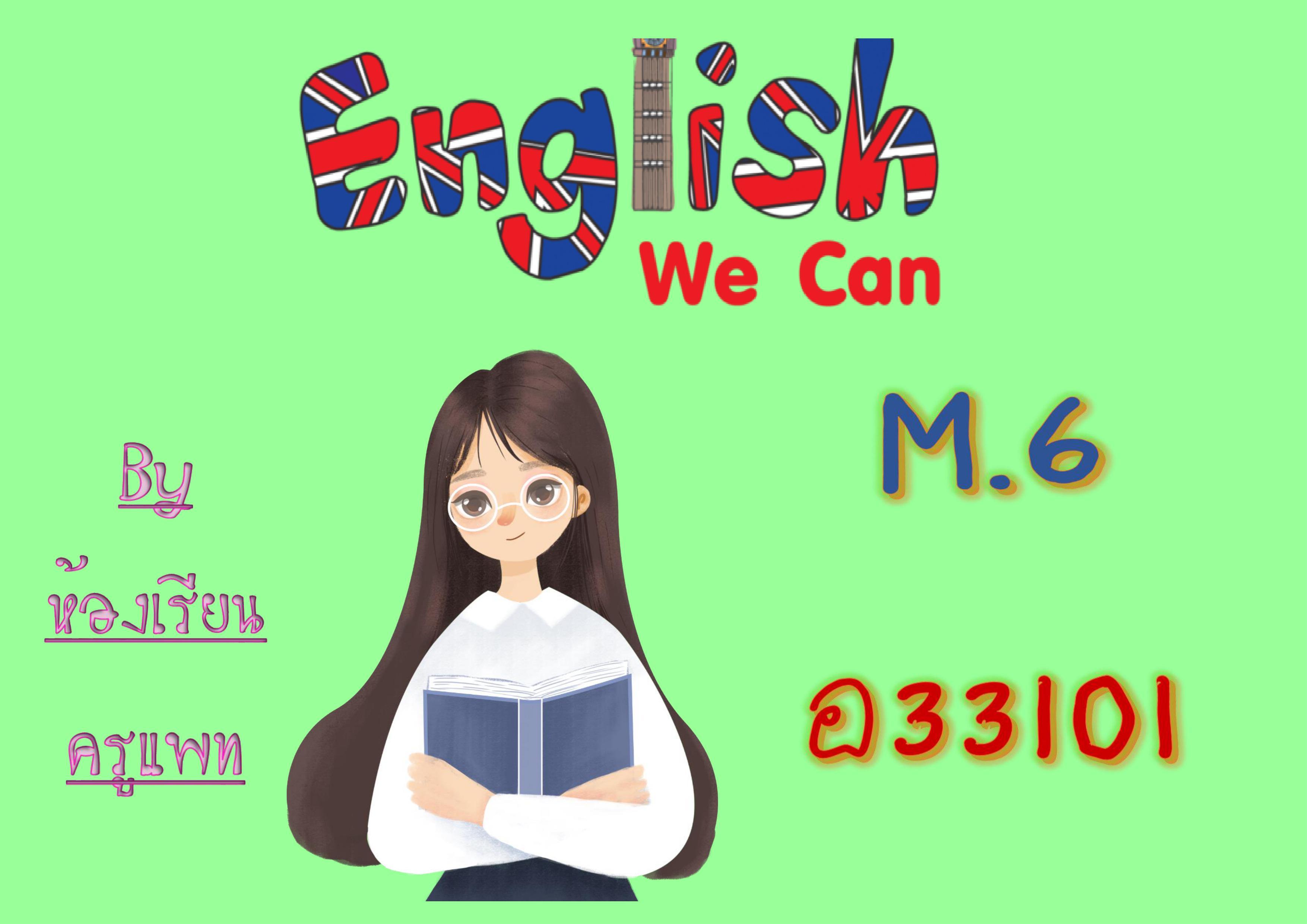 ภาษาอังกฤษพื้นฐาน ม.6 (เทอม1)