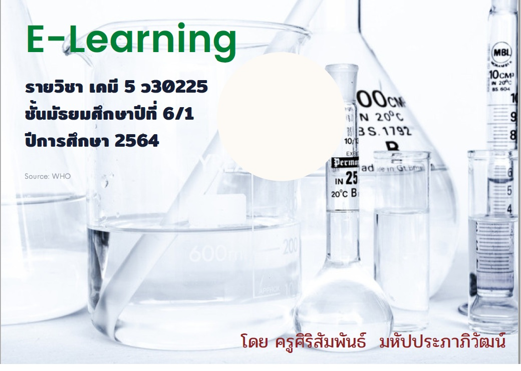 เคมี 5