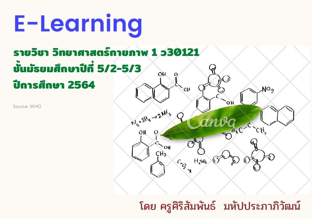 วิทยาศาสตรกายภาพ 1 (เคมี)