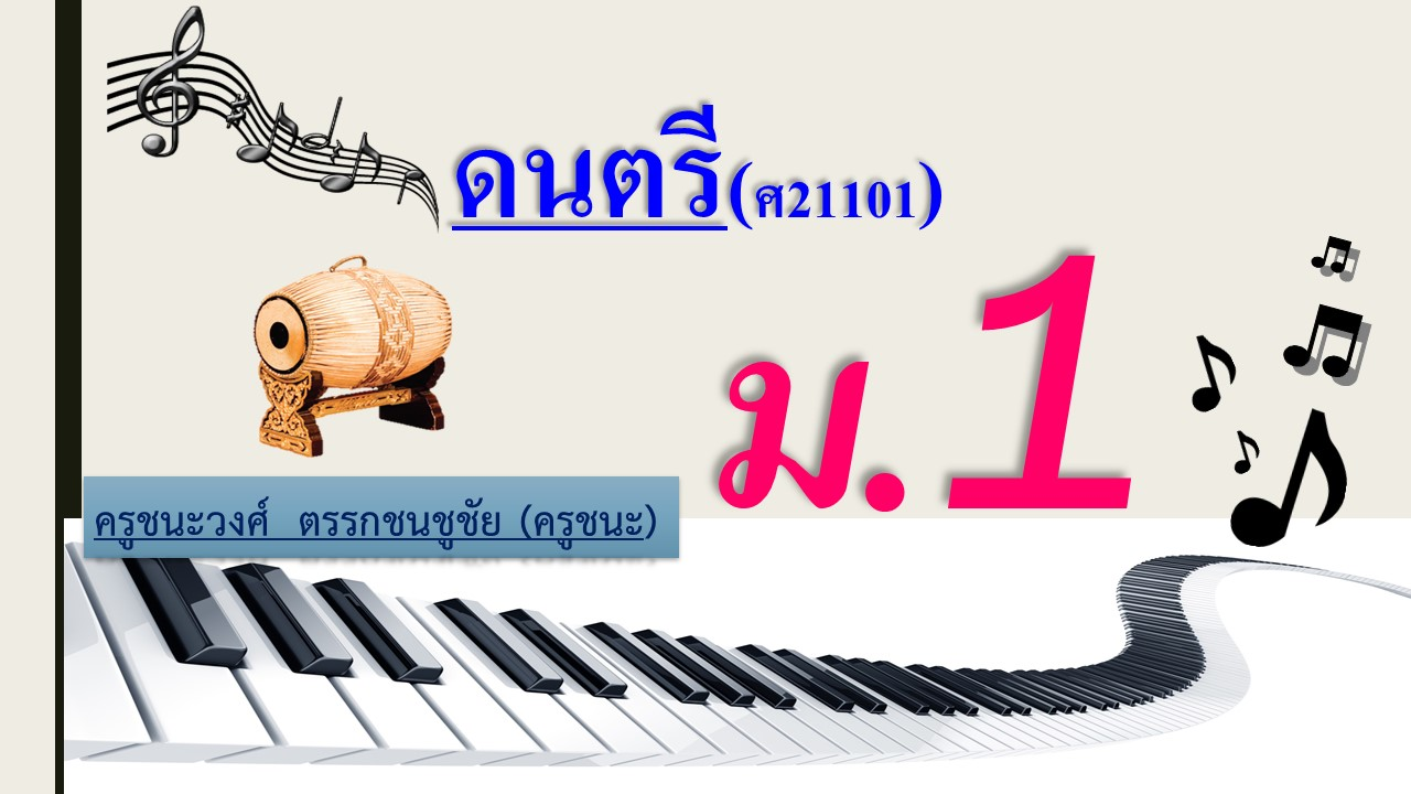 ดนตรี ม.1