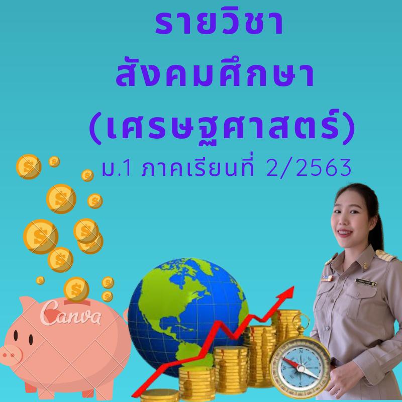 สังคมศึกษา ม.1 (เศรษฐศาสตร์) เทอม2