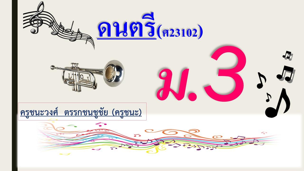 ดนตรี ม.3 เทอม 2