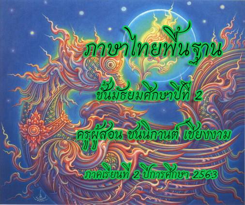 ภาษาไทยพื้นฐาน ม.2