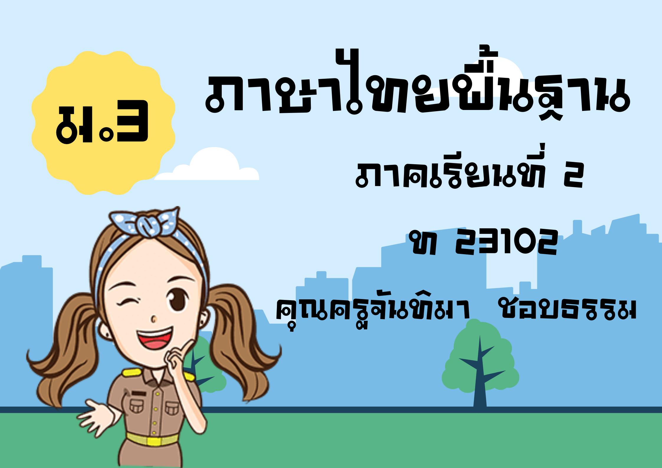 ภาษาไทยพื้นฐาน ม.3 เทอม2