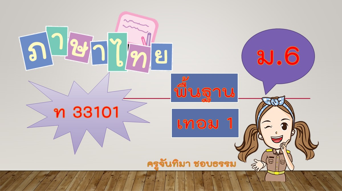 ภาษาไทยพื้นฐาน ม.6เทอม1