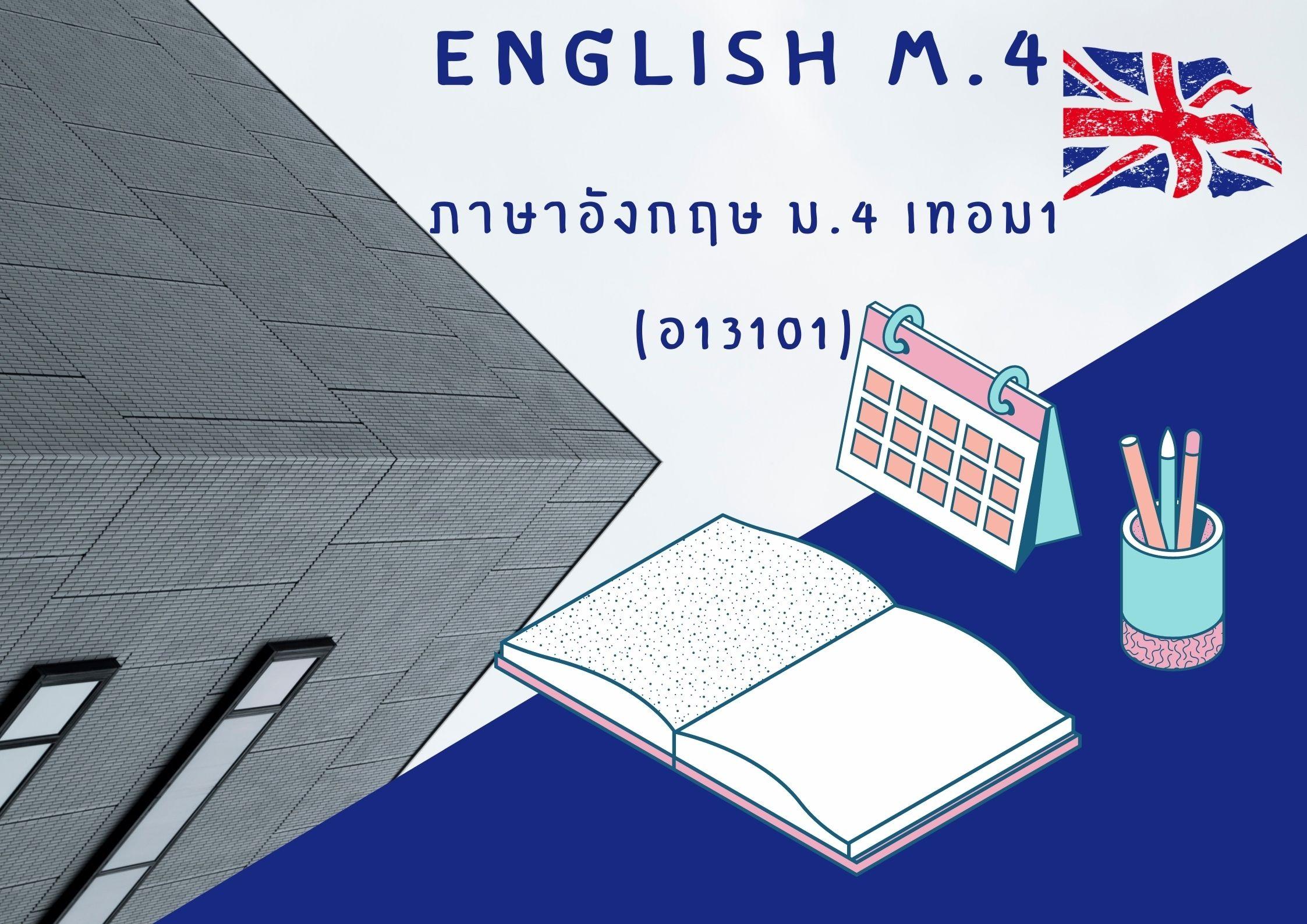 ภาษาอังกฤษพื้นฐาน ม.4 (เทอม1)