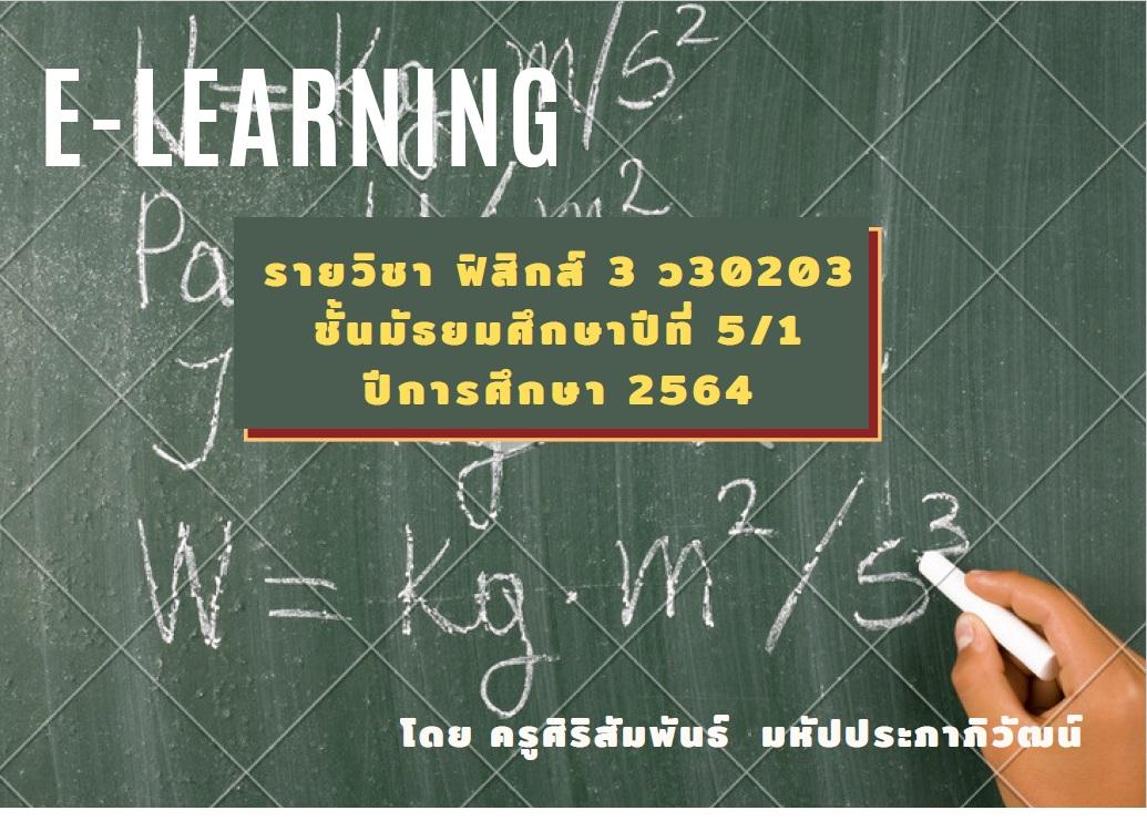 ฟิสิกส์ 3